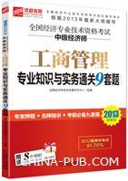 2013超值版 全国经济专业技术资格考试中级经济师 工商管理专业知识与实务通关9套题(第2版)