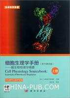 细胞生理学手册――膜生物物理学精要(原书第四版)(上册)