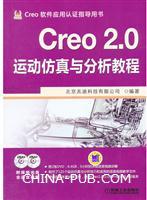 Creo 2.0运动仿真与分析教程(含2DVD)
