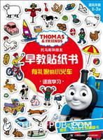 有礼貌的小火车-托马斯和朋友早教贴纸书