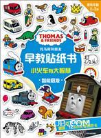 小火车有大智慧-托马斯和朋友早教贴纸书