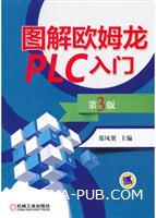 图解欧姆龙PLC入门(第3版)