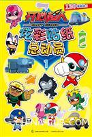 炫彩贴纸总动员-开心超人-1