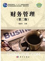 财务管理-(第二版)[按需印刷]