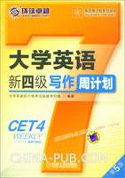 大学英语新四级写作周计划(第5版)CET4