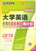 大学英语新六级综合测试周计划(第5版)完形 翻译CET6
