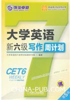 大学英语新六级写作周计划(第5版)CET6