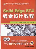 Solid Edge ST4钣金设计教程