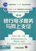 银行电子商务与网上支付(第2版)