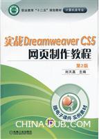 实战Dreamweaver CS5网页制作教程(第2版)
