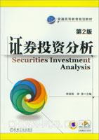 证券投资分析(第2版)
