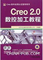 Creo 2.0数控加工教程(含2DVD)