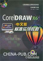 CorelDRAW X6中文版标准实例教程