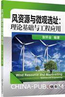 风资源与微观选址:理论基础与工程应用