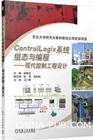 ControilLogix系统组态与编程――现代控制工程设计