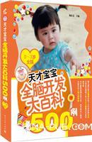 0-3岁女孩-天才宝宝全脑开发大百科500例