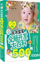 0-3岁男孩-天才宝宝全脑开发大百科500例