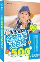 3-6岁男孩-天才宝宝全脑开发大百科500例
