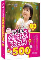 3-6岁女孩-天才宝宝全脑开发大百科500例