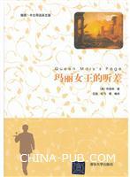 玛丽女王的听差-插图.中文导读英文版