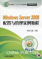 Windows Server 2008配置与管理实例教程(赠电子课件)