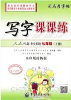 七年级(上册)-人教版新目标英语-写字课课练-司马彦字帖-全新编辑版