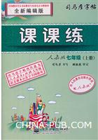 七年级(上册)-人教版-课课练-司马彦字帖-全新编辑版