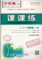 四年级(上册)-人教版-课课练-司马彦字帖-全新编辑版