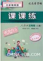 三年级(上册)-人教版-课课练-司马彦字帖-全新编辑版