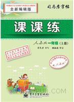 一年级(上册)-人教版-课课练-司马彦字帖-全新编辑版