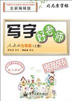 七年级(上册)-人教版-写字好老师-司马彦字帖-全新编辑版