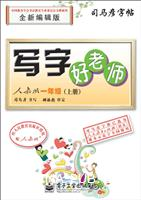 一年级(上册)-人教版-写字好老师-司马彦字帖-全新编辑版