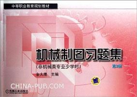 机械制图习题集(非机械类专业少学时)(第3版)