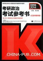 2014考研政治考试参考书(红宝书精华版)(高教版2014)