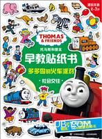 多多岛的火车派对-托马斯和朋友早教贴纸书