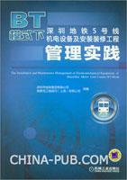 BT模式下深圳地铁5号线机电设备及安装装修工程管理实践