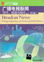 广播电视新闻写作.报道与制作(第5版)