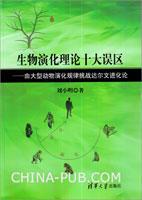 生物演化理论十大误区――由大型动物演化规律挑战达尔文进化论