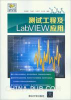 测试工程及LabVIEW应用