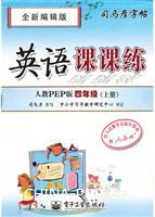四年级(上册)-人教PEP版-英语课课练-司马彦字帖-全新编辑版