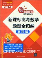 新课标高考数学题型全归纳(全2册)(文科版)