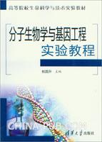 分子生物学与基因工程实验教程
