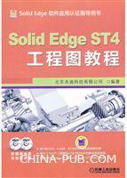 Solid Edge ST4 工程图教程(含2DVD)