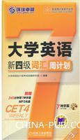 大学英语新四级词汇周计划(第3版)