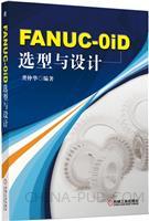 FANUC-0iD选型与设计