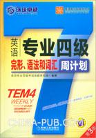 英语专业四级完形、语法和词汇周计划(第3版)