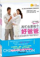 再忙也要做个好爸爸(孕产期篇)――男人应该知道的孕产期护理知识