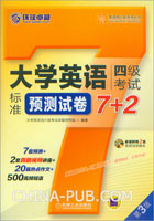 大学英语四级考试标准预测试卷7+2(第3版)