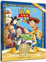 玩具总动员-国际金奖迪士尼电影故事-2-第二辑