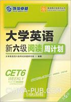 大学英语新六级阅读周计划(第5版)